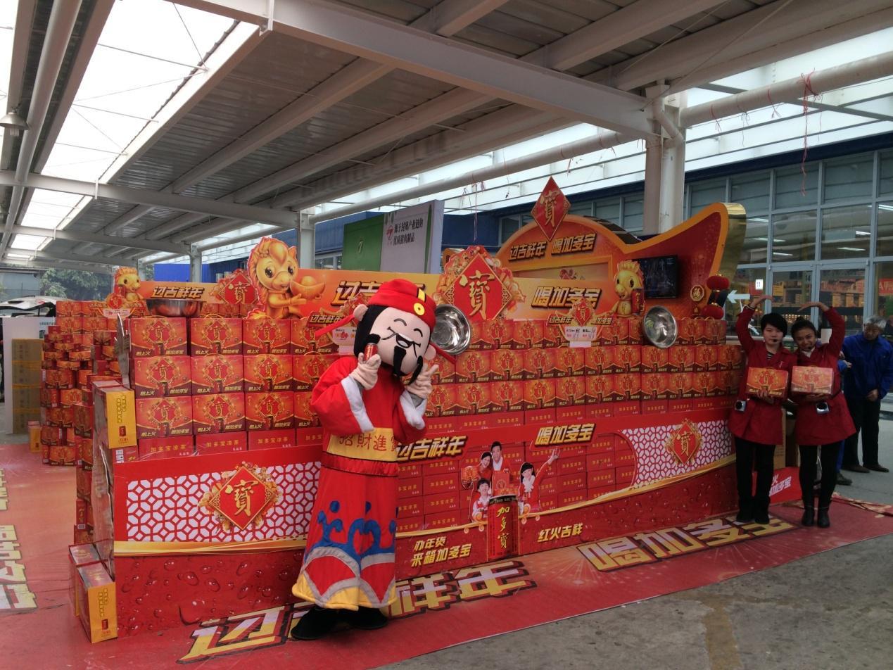 加多宝春节营销拔头筹,中国年让全世界欢乐相连