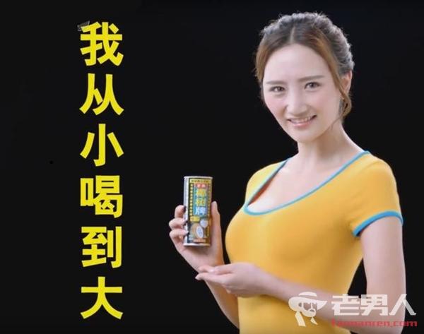 资讯生活椰汁广告被指太污 低俗广告语惹争议