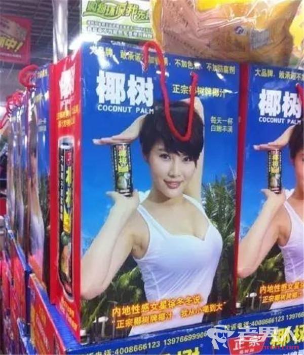 资讯生活椰汁广告被指太污  代言人双峰高耸白嫩十分诱惑